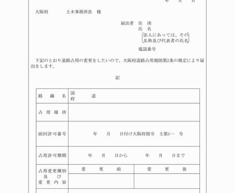 大阪府他の道路使用・占用許可の申請代行します 大阪府内最安値に挑戦!実績と経験で迅速確実に代行! イメージ1
