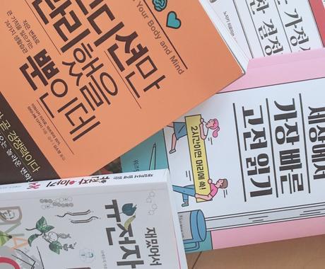 プロの翻訳家がなんでも翻訳しちゃいます 日本語<=>韓国語、翻訳します! イメージ1