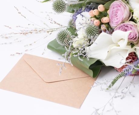 花嫁の手紙など結婚式に関係する文章全般を作成します 元ウェディングプランナーがあなたの想いを代筆します! イメージ1