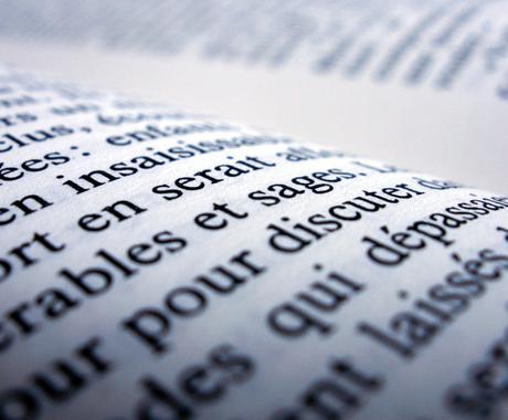 フランス語の宿題を添削します 自信がないという方のためにネイティブのプロ講師が添削します イメージ1