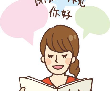 入門~初級者向け!中国語学習のお悩み解決します 36歳でゼロから勉強した日本人が、親身に相談に乗ります! イメージ1
