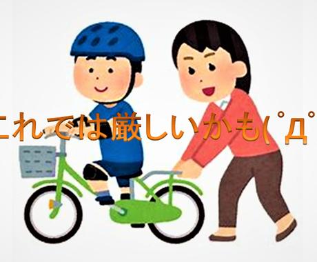 お子さんを最短の時間で自転車に乗れるようにします 1回も転倒せずに自転車に乗れるようにしましょう! イメージ1