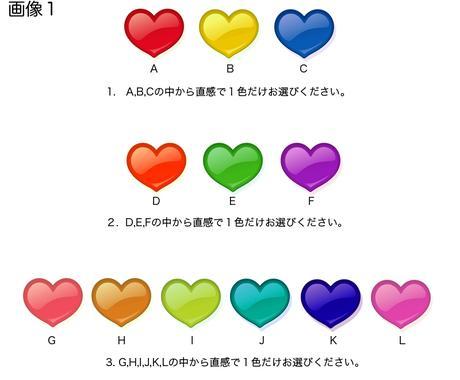 ☆カラーセラピー☆ 色でわかるあなたの心理!あなたのお悩みはなんですか? イメージ1