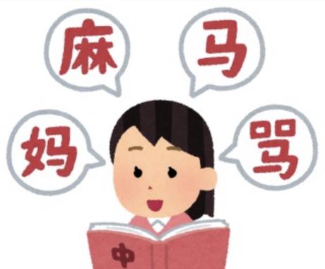 中国人がスタッフが翻訳、通訳、電話、現地案内します 観光地での通訳や中国語の翻訳、他何でも代行します。 イメージ1
