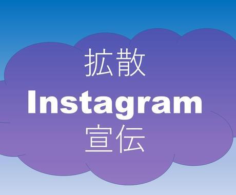 10,000人のinstagramにて拡散します フォロワー10,000人以上のinstagramで拡散!! イメージ1