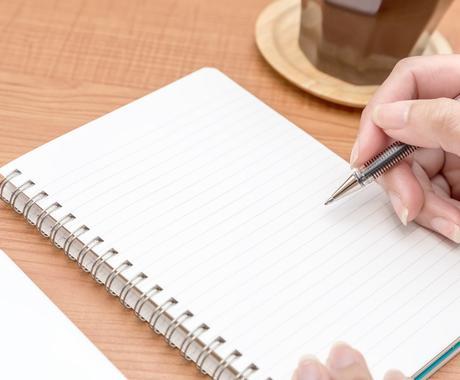 イメージに沿った読みやすい文章を書きます メルマガや販促物など、ライティング全般をお手伝いします イメージ1