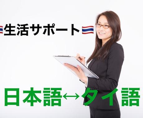 タイでの生活サポートします 生活する上でタイ語が必要な場面にご利用ください イメージ1
