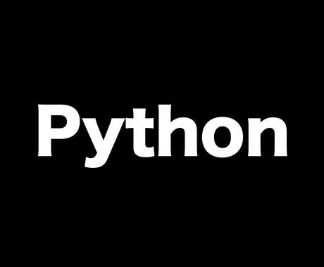 python初心者を手伝います 課題や基礎コードで悩んでいる方へ(基礎・Pytorch対応) イメージ1