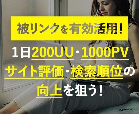 被リンク経由であなたのサイトにアクセスします 被リンクから国内IP・別端末で1日200UU・1000PV! イメージ1