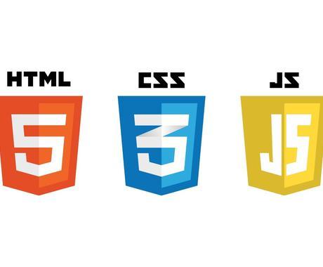 HTMLとCSS,Javascriptを教えます 超初心者のためのフロントエンド入門 イメージ1