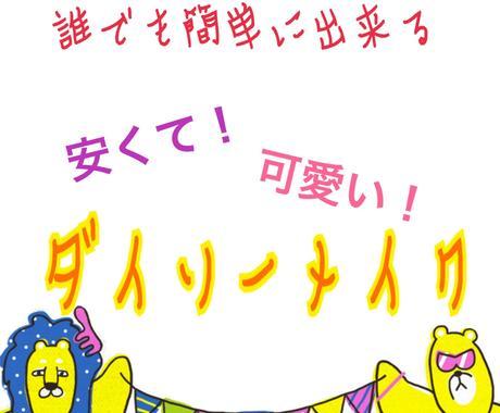 ☆ダイソーメイク☆を紹介! イメージ1