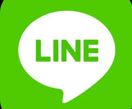 1000人以上友達がいるラインで拡散します ラインの友達なので反応&効果抜群!! イメージ1