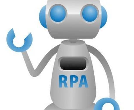 Winactorのシナリオ作成のご相談にのります 何十業務もRPA化した、現役SEが対応致します! イメージ1