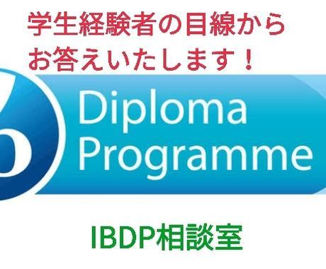 IBDP生徒や未来の受講者へのアドバイス等致します 国際バカロレア経験者が現実的なアドバイスを送ります。 イメージ1
