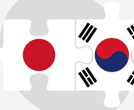 ナチュラル、且つスピーディな韓⇔日翻訳を提供します 文字数とリーズナブルな価格★★ イメージ1
