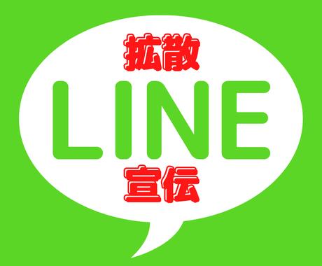 LINEグループで様々なことを告知します 50,000人以上に一気に拡散! イメージ1