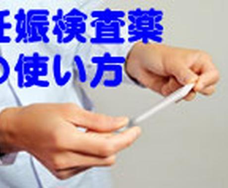 妊娠検査薬の使い方・判断の仕方、教えます イメージ1