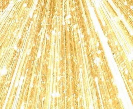 豊穣の黄金光線エネルギーのアチューンメントをします 金運と豊かさを引き寄せましょう☆ イメージ1