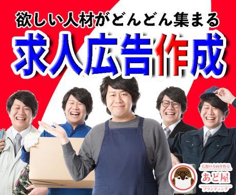 欲しい人材が集まる求人広告を作成します ◆人材のペルソナ設定からキッチリ行います◆ イメージ1