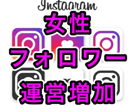 インスタの女性フォロワーを運営で増やします Instagramの日本人女性フォロワーの増加20人〜 イメージ1