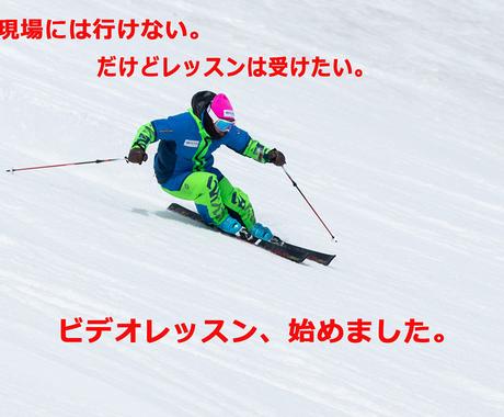 スキーが上手くなりたい方限定ビデオアドバイスします スキー教師歴28年目のプロスキー教師がプロ目線で解説します。 イメージ1