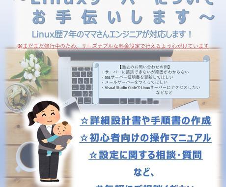 Linuxサーバーについてお手伝いします Linuxサーバーに関するお悩みを、お気軽にご相談ください。 イメージ1