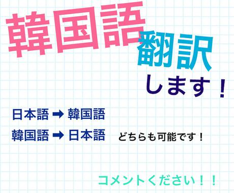 K-POP好きの方、ファンレターお手伝いいたします 韓国語⇄日本語の翻訳や自然なニュアンスで伝えたい方へ イメージ1