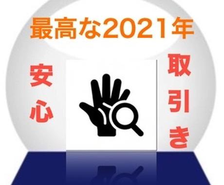 あなたの2021年運勢をワンコインで教えます 2021年の運勢をワンコインで調べアドバイスします! イメージ1