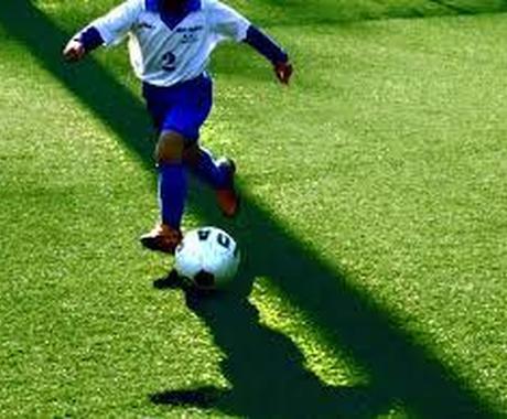 サッカーチームの相談乗ります サッカーチームのコンサル致します。 イメージ1