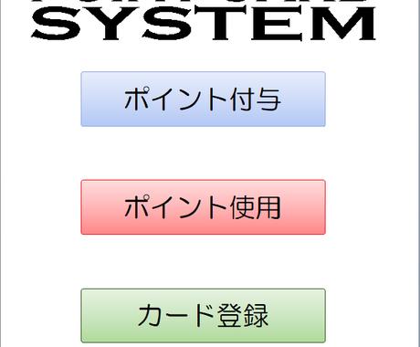 Accessでポイントカードシステム開発します 誰でも簡単に操作できるポイントカードシステム導入しませんか? イメージ1