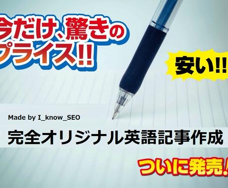 SEO対策 オリジナルな英語記事を提供します 開店セールのため、先着5名様まで500円で御提供!! イメージ1
