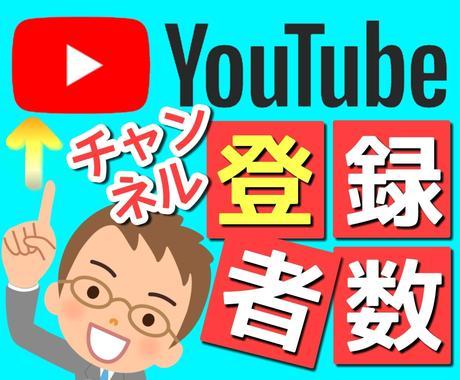 YouTubeチャンネル登録者数を増加させます 購入者さまのチャンネルに誘導し+1000人増加させます! イメージ1