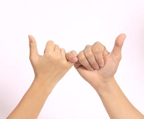 波動修正による恋愛の【縁繋ぎ】完全結合させます 強制的に波動を変えエネルギー上昇の完全サポート致します イメージ1