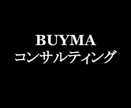 BUYMAのコンサルティングをいたします 売り上げアップを目指しましょう! イメージ1