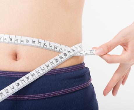 自信を持った体型へサポートします なかなか成果が出ない方へ、食事のプロがアドバイス! イメージ1