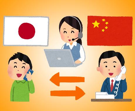 日本語↔中国語の電話通訳します プロ品質の通訳を必要なときだけ格安提供 イメージ1