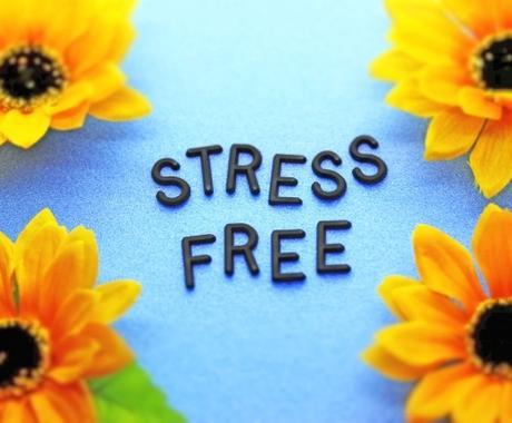 ストレスを解決する遠隔ヒーリングをします ☆ストレスを感じるお悩みがあるときにオススメ イメージ1