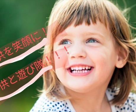 子供について相談乗ります 子供を笑顔にしたい!元気にしたい!孤独にしたくない! イメージ1
