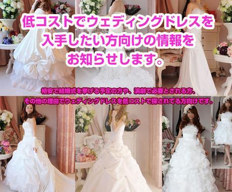 低コストでウェディングドレスを探します 最適なドレスをお選びいたします イメージ1