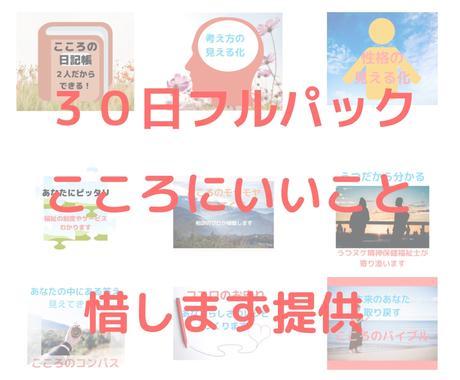 30日フルパック☆心にいいこと惜しまず提供します ☆相談、診断、日記、あなたらしさのレシピ、ぜーんぶコミコミ♪ イメージ1