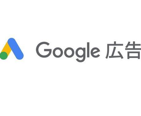 月々5000円でリスティング広告を運用します Google/Yahooでリスティング広告を配信したい方へ イメージ1