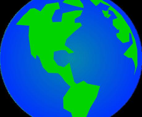 「海外メーカー情報をどうやって調べればいいの?」という方のために無料で調査する方法をご紹介します! イメージ1