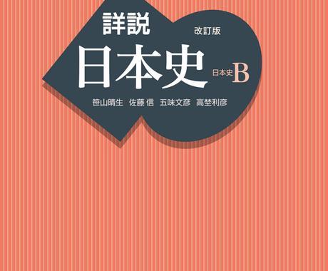 受験生必見!必ず点数の上がる日本史の勉強法教えます 偏差値の爆上げに成功し難関私大に合格した勉強法教えます! イメージ1