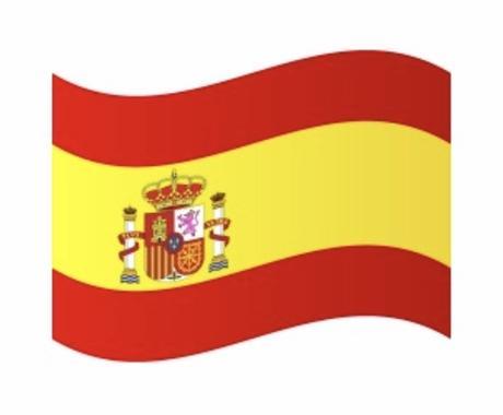 スペイン人によるスペイン語⇔日本語翻訳致します 格安&本場スペイン人によるスペイン語!添削もお任せください! イメージ1