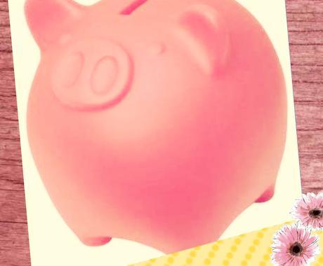 お金のお悩み相談所!今年こそ貯金したい人に教えます 貯金下手でも大丈夫!老後も安心!丁寧にアドバイスします! イメージ1