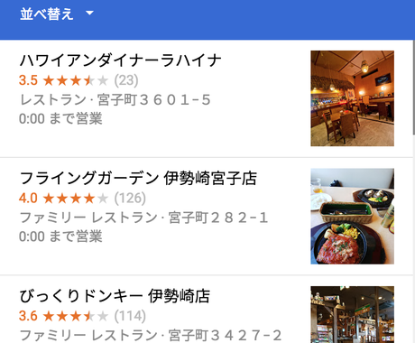 Googleマイビジネス登録の解説・お手伝いします MEOはSEOより広告よりも効果的!Google認定取得済み イメージ1