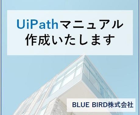UiPathマニュアル作成いたします 初心者でもわかりやすいUiPathマニュアルを作成いたします イメージ1