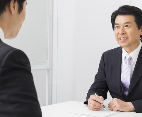 転職♦︎履歴書等の添削、面接対策いたします ♦︎現職の人事担当者+キャリアコンサルタント資格者です! イメージ1