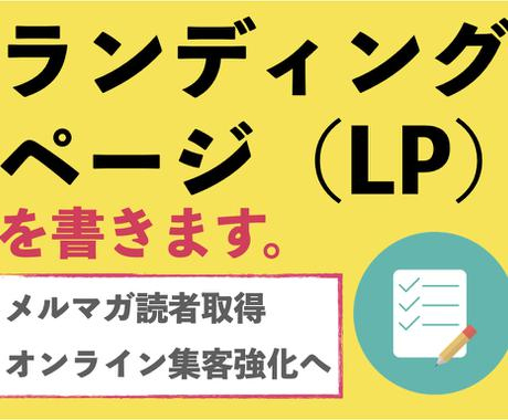 LP(ランディングページ)のライティング代行します オンラインで優良見込み客を集客するセールスコピーライティング イメージ1