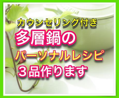 多層鍋(無水鍋)のパーソナルレシピ3品おしえます カウンセリング付き!素材が持つ美味しさも引き出します イメージ1